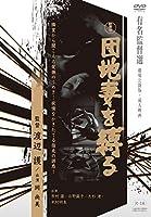 団地妻を縛る [DVD]