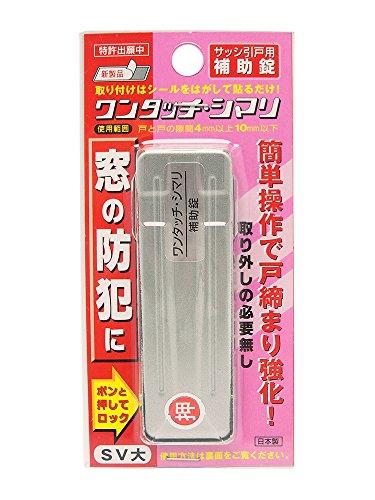 WAKI サッシ引戸用補助錠 ワンタッチ・シマリ SV 大 幅25×長さ80×厚み3.5mm
