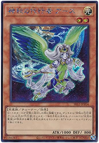 遊戯王 第11期 SR12-JPP04 神秘の代行者 アース【シークレットレア】