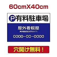 激安看板 【名入り無料】有料駐車場 駐車 Parking W600mm×H400mm 3mmアルミ複合板 看板 駐車場看板 パネル看板 プレート看板 car41