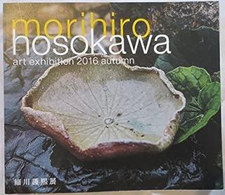 細川護煕展 2016 autumn