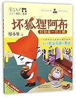 最小孩童书·坏狐狸阿布:打劫来一只小熊(彩绘注音版)