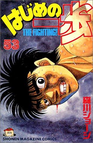はじめの一歩(53) (講談社コミックス)