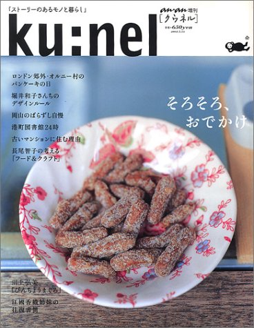 ku:nel (クウネル) 3号