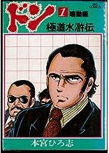 水滸伝 コミックセット (潮漫画文庫) [マーケットプレイスセット]