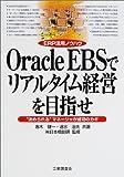 """Oracle EBSでリアルタイム経営を目指せ―""""決められる""""マネージャが成功のカギ"""
