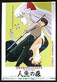 [Vintage] [Not Displayed New1991るーみっくわーるどOVA④人魚の森 Mermaid forest 書店等用販売告知B3Poster (Rumiko Takahashi)の画像