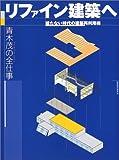 リファイン建築へ―建たない時代の建築再利用術 青木茂の全仕事
