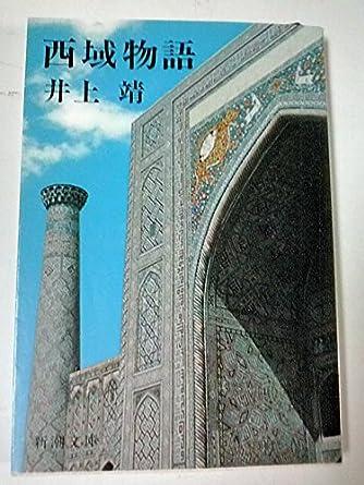 西域物語 (新潮文庫 い 7-22)