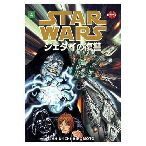 Star Wars: Return of the Jedi: Manga Volume 4