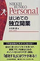 はじめての独立開業 (日経文庫Personal)