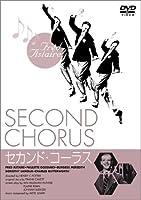 セカンド・コーラス [DVD]