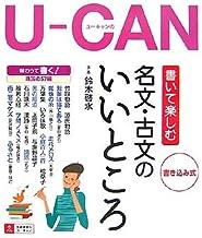 U‐CANの書いて楽しむ名文・古文のいいところ 書き込み式