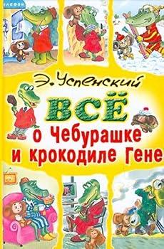Hardcover Vse o Cheburashke i krokodile Gene [Russian] Book
