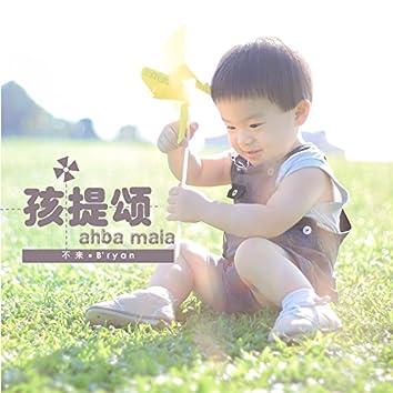 孩提頌 Ahba Maia