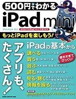 500円でわかる iPad mini (Gakken Computer Mook)