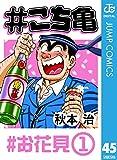 #こち亀 45 #お花見‐1 (ジャンプコミックスDIGITAL)