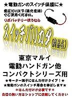 スイッチバリカタ 電ハン/コン電用 SBD