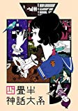 四畳半神話大系 第1巻[Blu-ray/ブルーレイ]