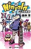 ニンジャラ (2) (てんとう虫コミックス)