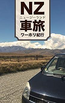 [20代怠け者]のニュージーランド車旅 ワーホリ紀行: 車中泊しながら8ヶ月・国中いろいろ巡ってみた