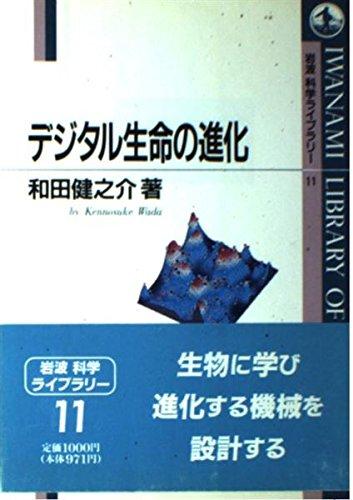 デジタル生命の進化 (岩波科学ライブラリー (11))の詳細を見る