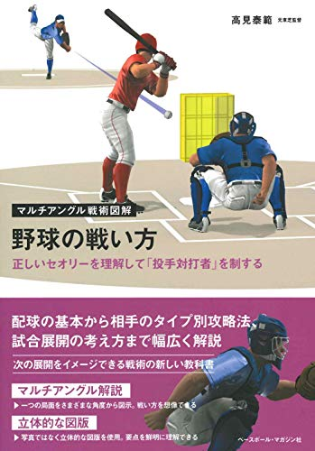 野球の戦い方 [正しいセオリーを理解して「投手対打者」を制する] (マルチアングル戦術図解)