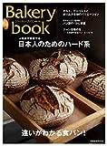 Bakery book vol.12 日本人のためのハード系