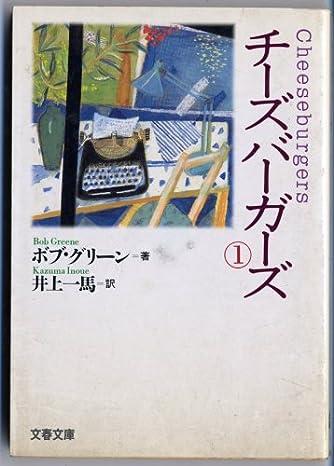チーズバーガーズ〈1〉 (文春文庫)