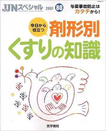 JJNスペシャル 2007年 06月号 [雑誌]