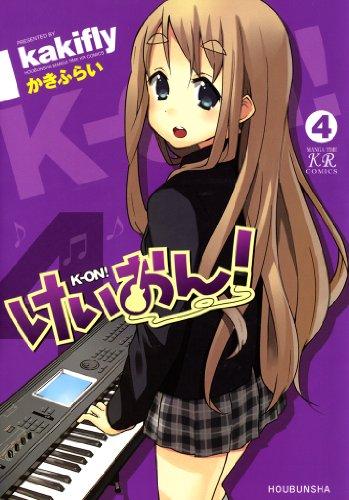 けいおん! 4巻 (まんがタイムKRコミックス)の詳細を見る