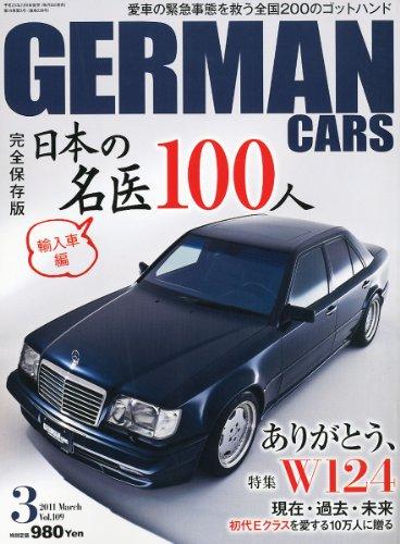 GERMAN CARS (ジャーマン カーズ) 2011年 03月号 [雑誌]