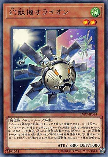 幻獣機オライオン レア 遊戯王 リンクヴレインズパック3 lvp3-jp054