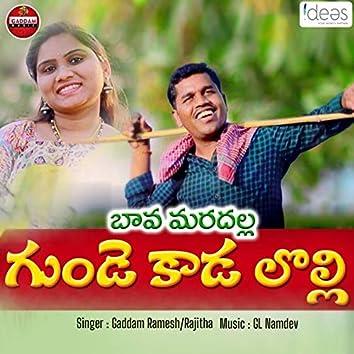 Endimoguda Poduggalane (feat. Rajitha)