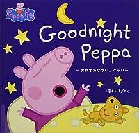 Goodnight Peppa―おやすみなさい、ペッパ (Peppa Pig)