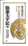 陰徳太平記 下―新時代への参加    教育社新書 原本現代訳 15