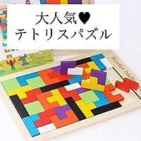 テトリス パズル 木製 知育 ゲーム キッズ おもちゃ