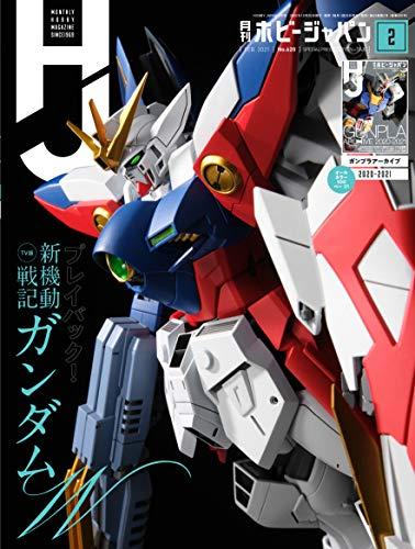 月刊ホビージャパン2021年2月号