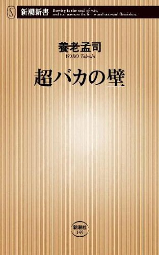 超バカの壁 (新潮新書 (149))