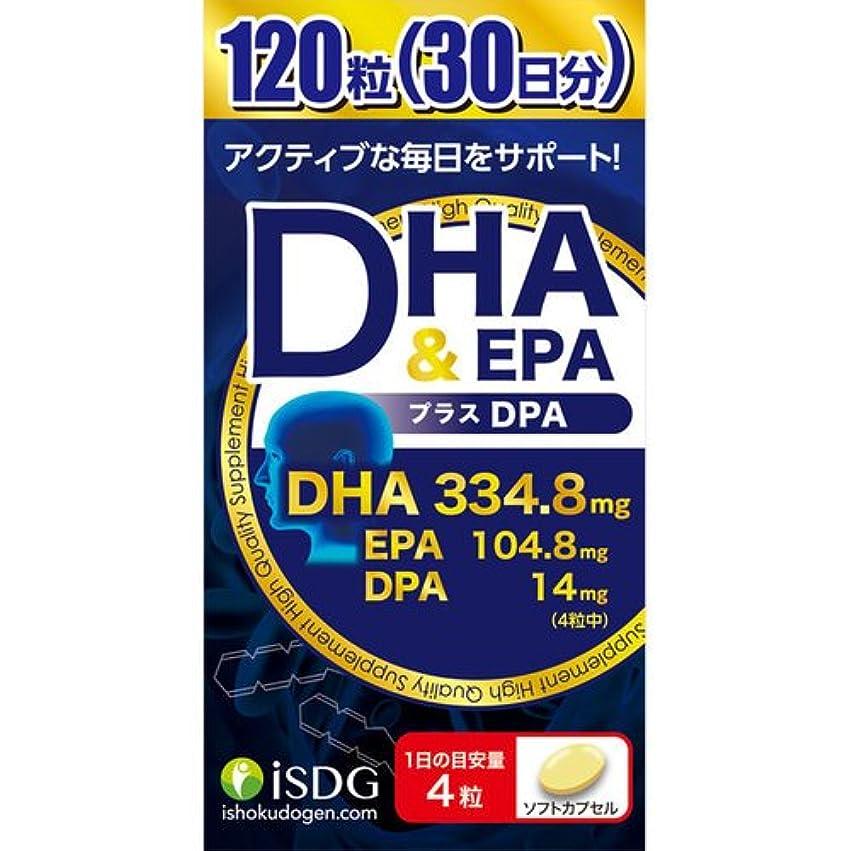 下線順番不正直DHA&EPAプラスDPA 120粒