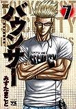 バウンサー 7 (ヤングチャンピオンコミックス)