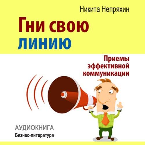 Gni svoju liniju. Priemy jeffektivnoj kommunikacii [Keep Your Line: Effective Communication Techniques] audiobook cover art