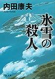 氷雪の殺人 (文春文庫)