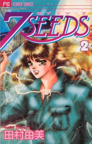 7SEEDS (2) (フラワーコミックスアルファ)