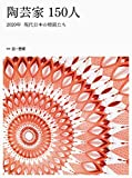 陶芸家150人 2020年 現代日本の精鋭たち (別冊炎芸術)