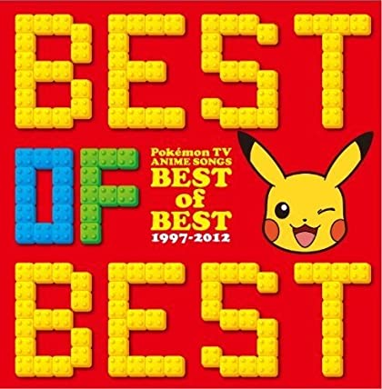 ポケモンTVアニメ主題歌 BEST OF BEST 1997-2012