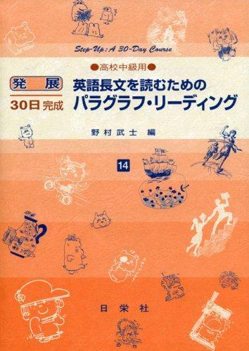 英語長文を読むためのパラグラフ・リーディング―高校中級用 (発展30日完成 (14))
