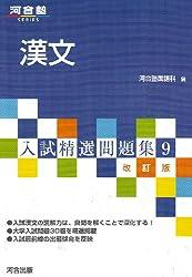 漢文 (河合塾SERIES―入試精選問題集)
