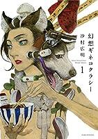 幻想ギネコクラシー 1 (楽園コミックス)