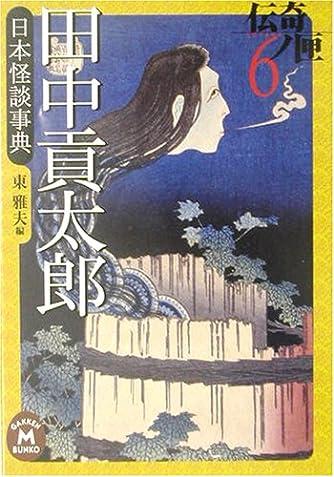 田中貢太郎日本怪談事典―伝奇ノ匣〈6〉 (学研M文庫)